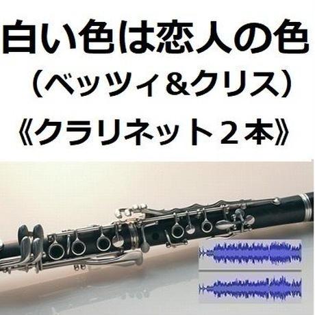 【伴奏音源・参考音源】白い色は恋人の色(ベッツィ&クリス)《クラリネット2本》(クラリネット・ピアノ伴奏)
