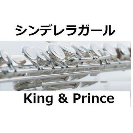 【フルート楽譜】シンデレラガール(King & Prince)「花のち晴れ~花男 Next Season~」(フルートピアノ伴奏)