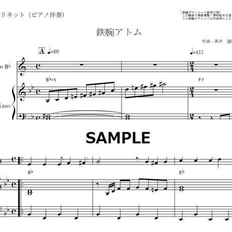 【クラリネット楽譜】鉄腕アトム(手塚治虫)(クラリネット・ピアノ伴奏)