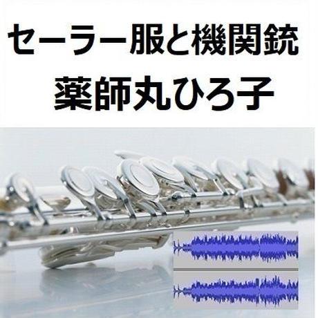 【伴奏音源・参考音源】セーラー服と機関銃(薬師丸ひろ子)(フルートピアノ伴奏)