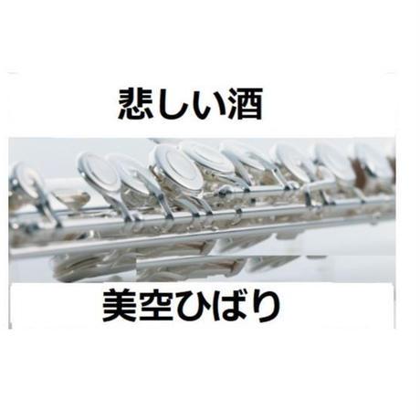 【フルート楽譜】悲しい酒(美空ひばり)(フルートピアノ伴奏)