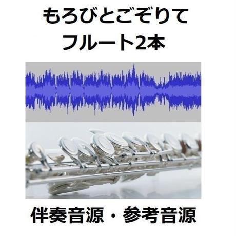 【伴奏音源・参考音源】もろびとごぞりて(クリスマスソング)《フルート2本》(フルートピアノ伴奏)