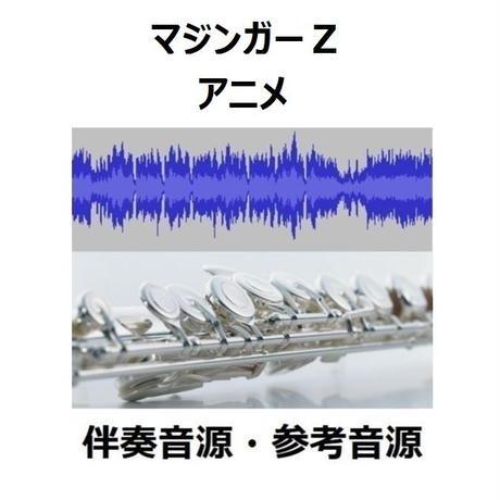 【伴奏音源・参考音源】マジンガーZ(フルートピアノ伴奏)