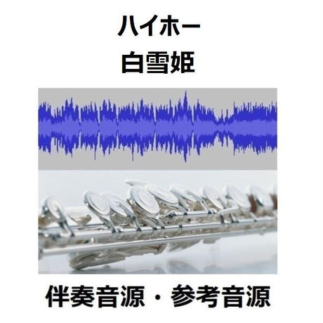 【伴奏音源・参考音源】ハイホー「白雪姫」(フルートピアノ伴奏)