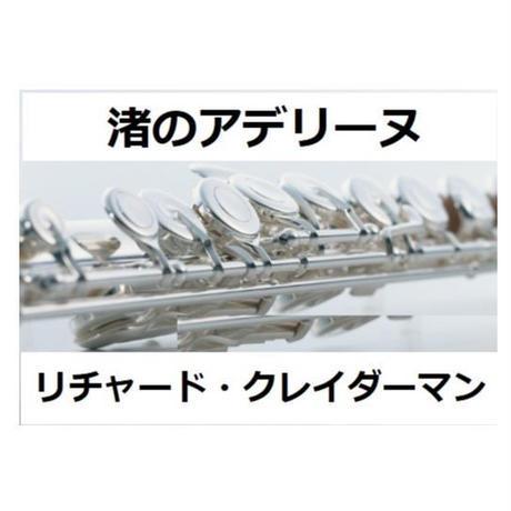 【フルート楽譜】渚のアデリーヌ(リチャード・クレイダーマン)(フルートピアノ伴奏)