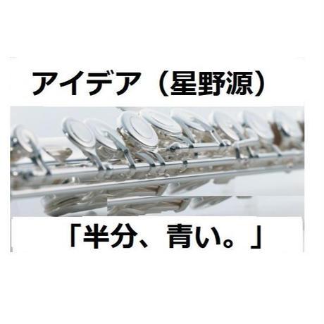 【フルート楽譜】アイデア(星野源)「半分、青い。」NHK朝ドラ主題歌(フルートピアノ伴奏)