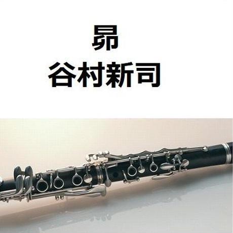 【クラリネット楽譜】昴(谷村新司)(クラリネット・ピアノ伴奏)