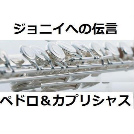 【フルート楽譜】ジョニイへの伝言(ペドロ&カプリシャス・高橋真梨子)(フルートピアノ伴奏)