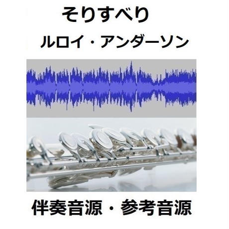 【伴奏音源・参考音源】そりすべり(ルロイ・アンダーソン)(フルートピアノ伴奏)