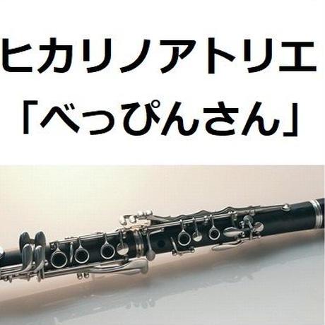 【クラリネット楽譜】ヒカリノアトリエ「べっぴんさん」(クラリネット・ピアノ伴奏)