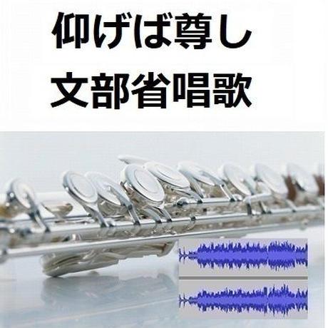【伴奏音源・参考音源】仰げば尊し(文部省唱歌)(フルートピアノ伴奏)
