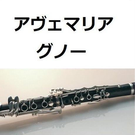 【クラリネット楽譜】アヴェマリア(グノー)(クラリネット・ピアノ伴奏)