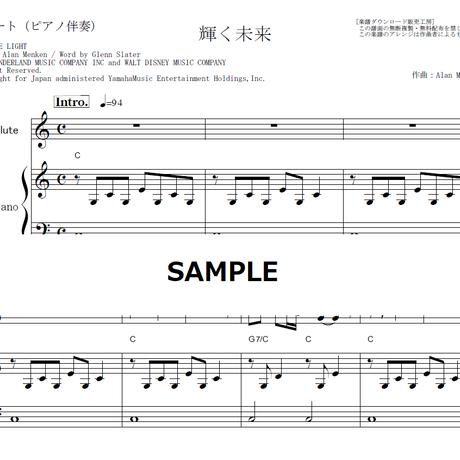 【フルート楽譜】輝く未来(I SEE THE LIGHT)「塔の上のラプンツェル」 ディズニー(フルートピアノ伴奏)