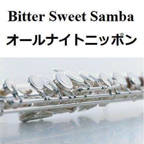 【フルート楽譜】Bitter Sweet Samba「オールナイトニッポン」テーマ曲(フルートピアノ伴奏)
