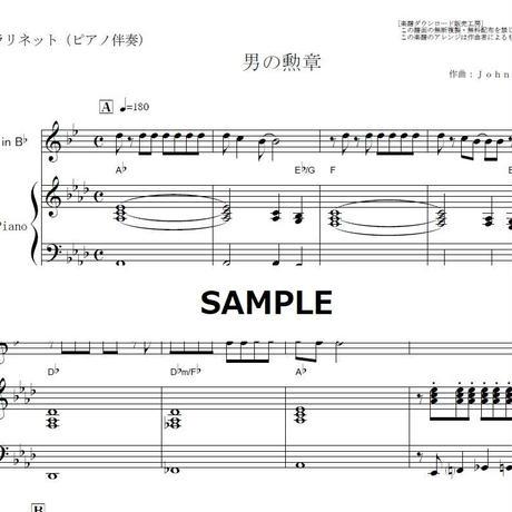 【クラリネット楽譜】男の勲章「今日から俺は」(クラリネット・ピアノ伴奏)