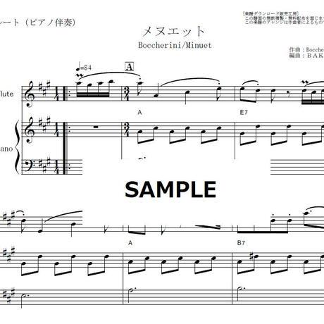 【フルート楽譜】メヌエット(ボッケリーニ)[Boccherini/Minuet]Flute(フルートピアノ伴奏)