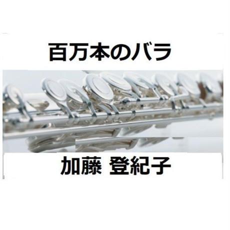 【フルート楽譜】百万本のバラ(加藤登紀子)(フルートピアノ伴奏)