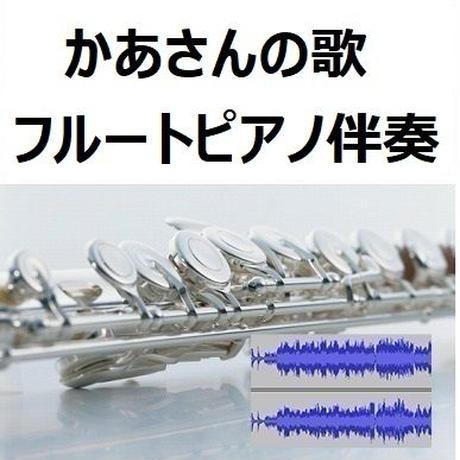 【伴奏音源・参考音源】かあさんの歌(フルートピアノ伴奏)