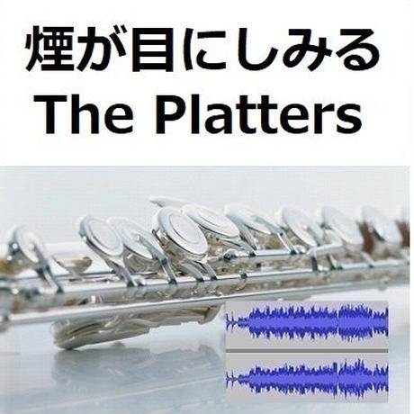 【伴奏音源・参考音源】煙が目にしみる(The Platters)Smoke Gets In Your Eyes(フルートピアノ伴奏)