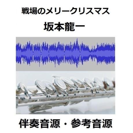 【伴奏音源・参考音源】戦場のメリークリスマス(Merry Christmas Mr.Lawrence)(フルートピアノ伴奏)