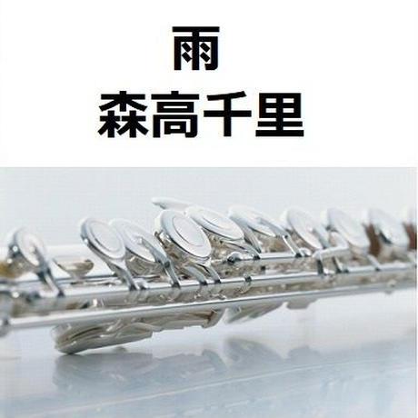 【フルート楽譜】雨(森高千里)(フルートピアノ伴奏)