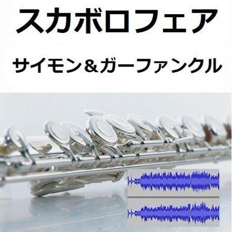 【伴奏音源・参考音源】スカボロフェア(SCARBOROUGH FAIR)(フルートピアノ伴奏)