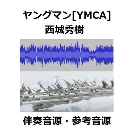 【伴奏音源・参考音源】ヤングマン(西城秀樹)[YMCA](フルートピアノ伴奏)
