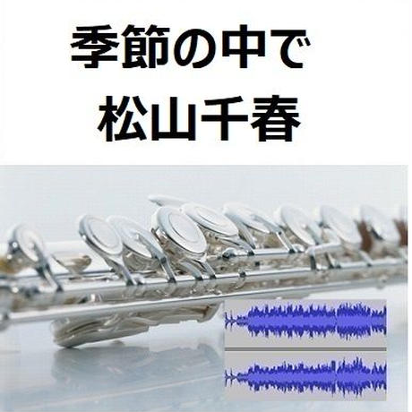 【伴奏音源・参考音源】季節の中で(松山千春)(フルートピアノ伴奏)