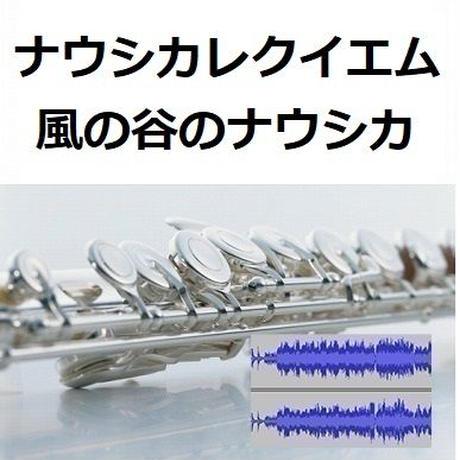 【伴奏音源・参考音源】ナウシカレクイエム~風の谷のナウシカ(フルートピアノ伴奏)