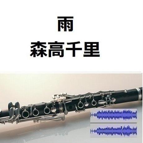 【伴奏音源・参考音源】雨(森高千里)(クラリネット・ピアノ伴奏)