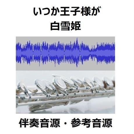 【伴奏音源・参考音源】いつか王子様が「白雪姫」(フルートピアノ伴奏)