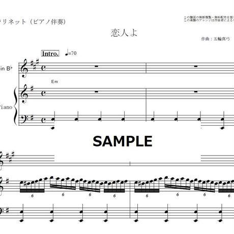 【クラリネット楽譜】恋人よ(五輪真弓)(クラリネット・ピアノ伴奏)
