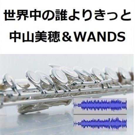 【伴奏音源・参考音源】世界中の誰よりきっと(中山美穂&WANDS)(フルートピアノ伴奏)