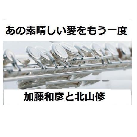 【フルート楽譜】あの素晴しい愛をもう一度(加藤和彦と北山修)(フルートピアノ伴奏)