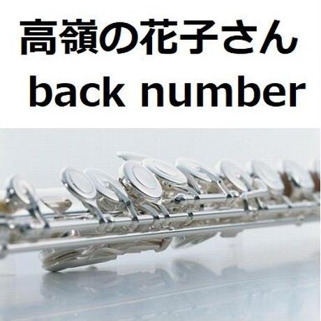 【フルート楽譜】高嶺の花子さん(back number)(フルートピアノ伴奏)
