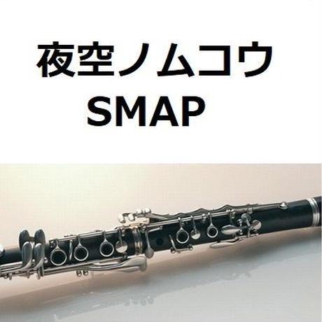【クラリネット楽譜】夜空ノムコウ(SMAP)(クラリネット・ピアノ伴奏)
