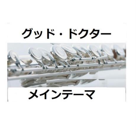 【フルート楽譜】グッド・ドクター(メインテーマ)(フルートピアノ伴奏)