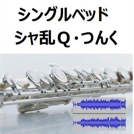 【伴奏音源・参考音源】シングルベッド(シャ乱Q・つんく)(フルートピアノ伴奏)