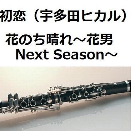 【クラリネット楽譜】初恋(宇多田ヒカル)「花のち晴れ~花男 Next Season~」(クラリネット・ピアノ伴奏)