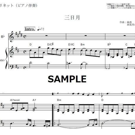 【クラリネット楽譜】三日月(絢香)(クラリネット・ピアノ伴奏)