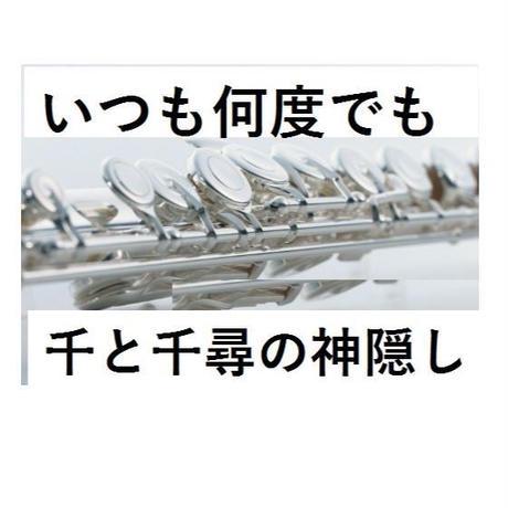 【フルート楽譜】いつも何度でも~千と千尋の神隠し(フルートピアノ伴奏)