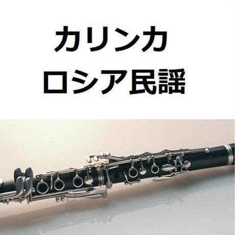 【クラリネット楽譜】カリンカ(ロシア民謡)(クラリネット・ピアノ伴奏)