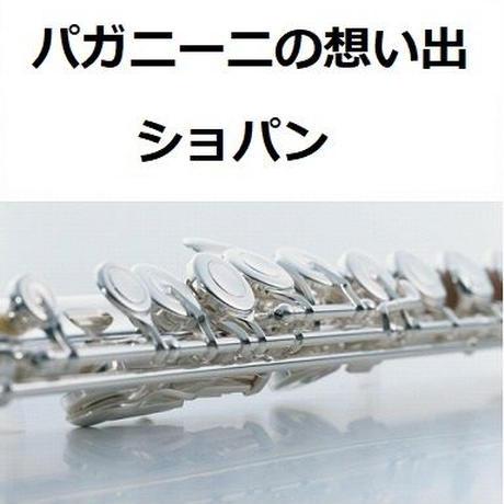 【フルート楽譜】パガニーニの想い出(ショパン)(フルートピアノ伴奏)Chopin Souvenir de Paganini
