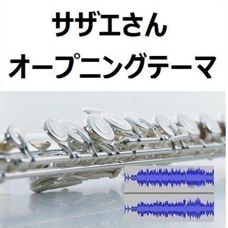 【伴奏音源・参考音源】「サザエさん」オープニングテーマ(フルートピアノ伴奏)