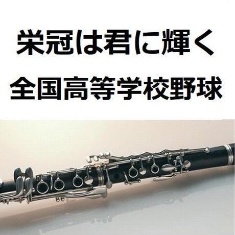 【クラリネット楽譜】栄冠は君に輝く(全国高等学校野球大会の歌)(クラリネット・ピアノ伴奏)