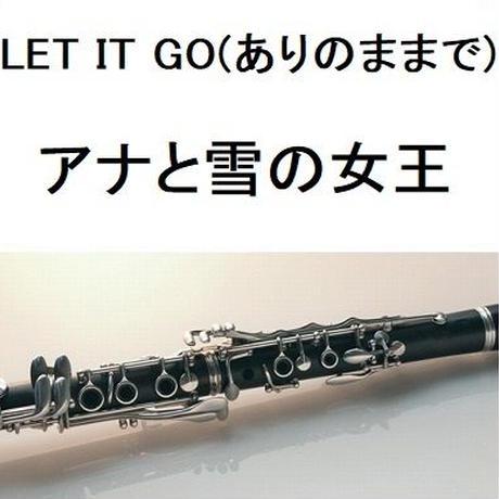 【クラリネット楽譜】LET IT GO(ありのままで)「アナと雪の女王」(クラリネット・ピアノ伴奏)