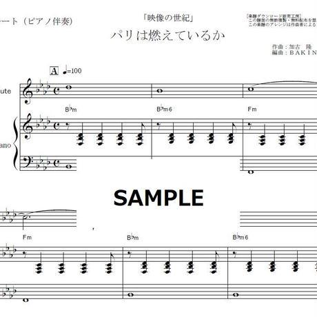 【フルート楽譜】パリは燃えているか「映像の世紀」(加古 隆)(フルートピアノ伴奏)