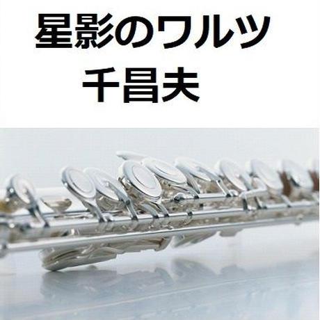 【フルート楽譜】星影のワルツ(千昌夫)(フルートピアノ伴奏)