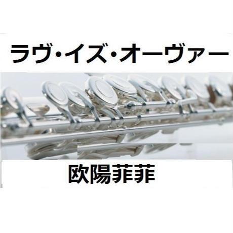 【フルート楽譜】ラヴイズオーヴァー(欧陽菲菲)Love is over(フルートピアノ伴奏)