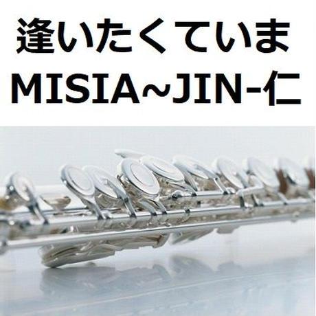 【フルート楽譜】逢いたくていま(MISIA)「JIN-仁」(フルートピアノ伴奏)